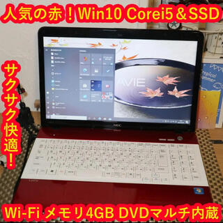 エヌイーシー(NEC)の人気のレッドWin10高速corei5&SSD/メ4G/DVD/カメラ/HDMI(ノートPC)