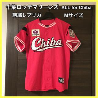 マジェスティック(Majestic)の千葉ロッテマリーンズ  ALL for Chiba レプリカユニフォーム M(ウェア)