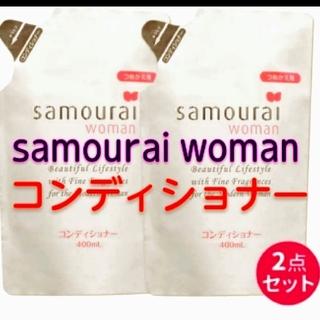サムライ(SAMOURAI)の🌺サムライウーマンSAMOURAI🌺コンディショナー2袋set(シャンプー/コンディショナーセット)