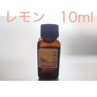 レモン 10ml  アロマ用精油 エッセンシャルオイル(エッセンシャルオイル(精油))