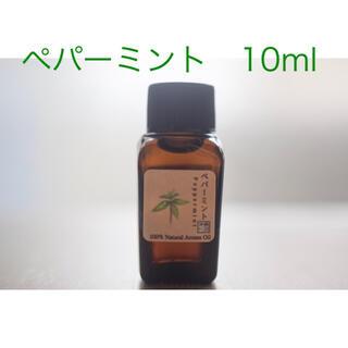 ペパーミント 10ml  アロマ用精油 エッセンシャルオイル(エッセンシャルオイル(精油))