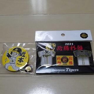 阪神タイガースユニフォームピンバッチセット&近本選手マンガ缶バッチ