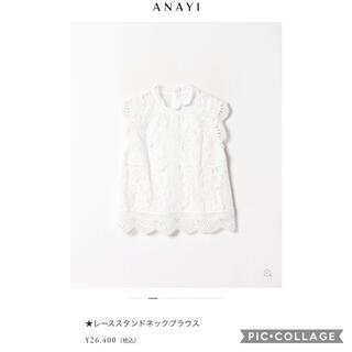 アナイ(ANAYI)の✤アナイ ANAYI レース スタンドネック ブラウス✤(シャツ/ブラウス(半袖/袖なし))