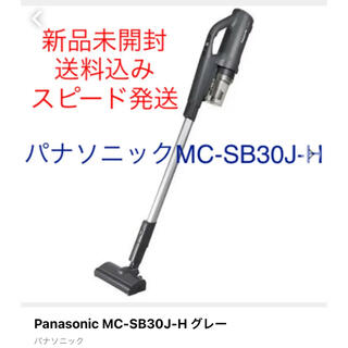 Panasonic - パナソニックMC-SB30J-H グレー