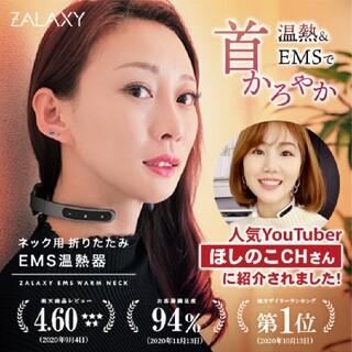 ZALAXY EMS WARM NECK(マッサージ機)