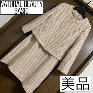 ナチュラルビューティーベーシック(NATURAL BEAUTY BASIC)の美品♡ナチュラルビューティーベーシック♡ワンピーススーツ セレモニー ママスーツ(スーツ)