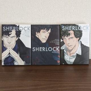 SHERLOCK  1-3巻(青年漫画)