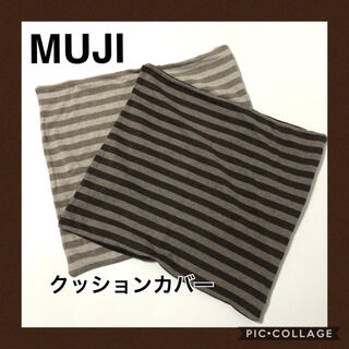 ムジルシリョウヒン(MUJI (無印良品))のコロナに負けるなセール MUJI  無印クッションカバー ボーダー 2枚セット(クッションカバー)