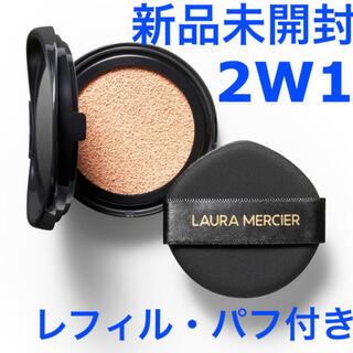 laura mercier - 新品 ローラメルシエ クッションファンデーション レフィルのみ 2W1 リフィル
