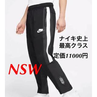 ナイキ(NIKE)の定価11000円  ナイキ 最高クラス スポーツ ウェアパンツ NSW(その他)