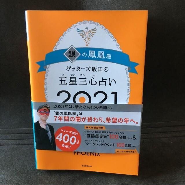 の 2021 銀 鳳凰 ゲッターズ飯田の五星三心占い 2022年(令和4年)