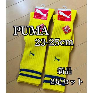 プーマ(PUMA)の新品 PUMA サッカー ソックス  23-25cm 黄色 2足 プーマ(靴下/タイツ)
