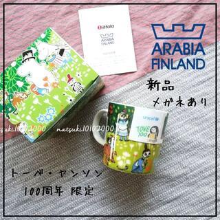 アラビア(ARABIA)の新品 廃盤★ARABIA ムーミン マグカップ 100周年 限定 メガネあり(グラス/カップ)