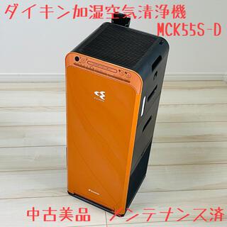 ダイキン(DAIKIN)のメンテ済み美品 ダイキン 加湿空気清浄機 加湿ストリーマ MCK55S-D(空気清浄器)