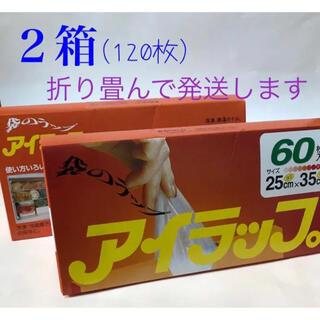 イワタニ(Iwatani)のアイラップ 2箱 120枚(収納/キッチン雑貨)
