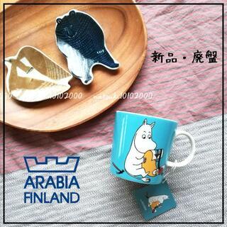 アラビア(ARABIA)の新品 廃盤★ARABIA ムーミン マグカップ ムーミントロール 旧品(グラス/カップ)