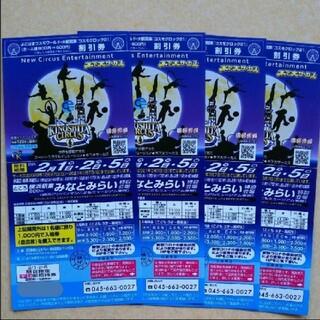 木下大サーカス 無料券 4枚(サーカス)