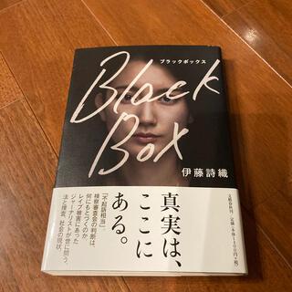Black Box(ノンフィクション/教養)