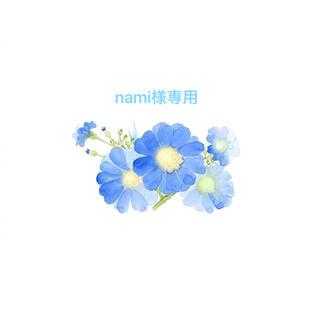 nami様専用 BLK(キャスケット)