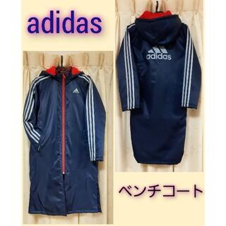 アディダス(adidas)の美品◆adidasアディダス◆中綿入り/裏ボアベンチコート◆150センチ(ウェア)