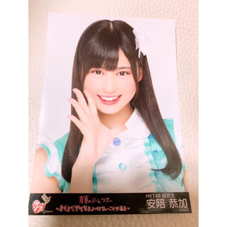 エイチケーティーフォーティーエイト(HKT48)のHKT48 安陪恭加 生写真(アイドルグッズ)