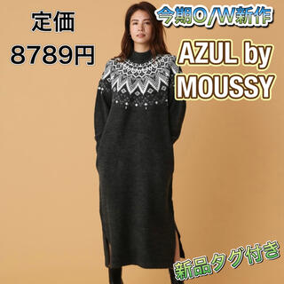アズールバイマウジー(AZUL by moussy)の新品タグ付き♡AZUL by MOUSSY 求心柄ニットワンピース S ブラック(ロングワンピース/マキシワンピース)