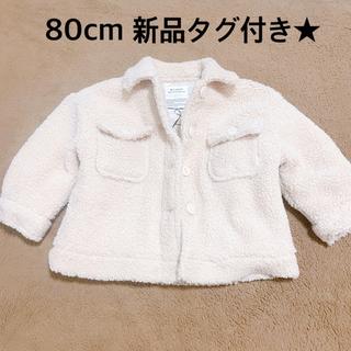 futafuta - 新品タグ付き★ボアジャケット バースデイ 80c