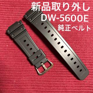 ジーショック(G-SHOCK)のCASIO G-SHOCK DW-5600E用純正ウレタンベルト 新品取り外し(腕時計(デジタル))