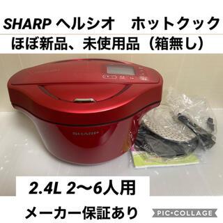 SHARP - ヘルシオ ホットクック 2.4Lタイプ KN-HW24E シャープ 自動調理鍋