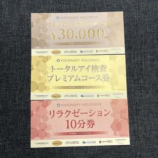 ビジョナリー 株主優待 プレミアムメガネフレーム券 30000円 ほか3枚(ショッピング)