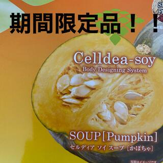 ダイアナ(DIANA)のダイアナ セルディア かぼちゃ(ダイエット食品)