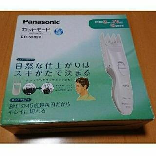 パナソニック(Panasonic)のパナソニック カットモード ER5209P-W (その他)