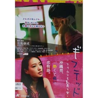 中古DVDギフテッド フリムンと乳売り女(日本映画)