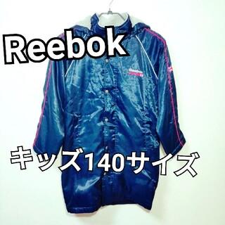 リーボック(Reebok)のReebok ベンチコート キッズ 140サイズ(コート)
