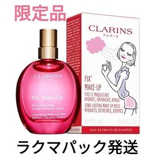 クラランス(CLARINS)のクラランス CLARINS フィックスメイクアップ ポータブル 限定 15ml(化粧水/ローション)