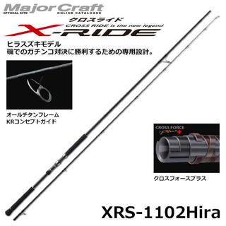 メジャークラフト(Major Craft)のメジャークラフト X-RIDE XRS-1102(ロッド)