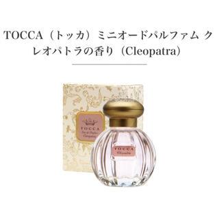 トッカ(TOCCA)の新品 トッカ TOCCA オードパルファム クレオパトラの香り 15ml(香水(女性用))