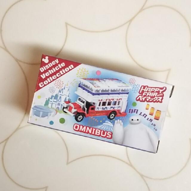Disney(ディズニー)のご連絡用◆ ベイマックスのオムニバス  エンタメ/ホビーのおもちゃ/ぬいぐるみ(ミニカー)の商品写真