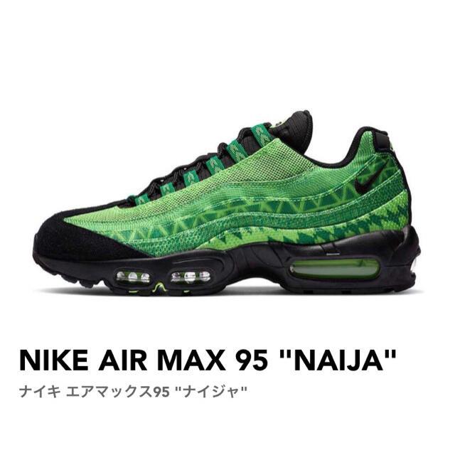 NIKE(ナイキ)のNIKE ナイキ AIR MAX 95 NAIJA ナイジェリア メンズの靴/シューズ(スニーカー)の商品写真