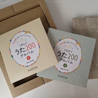 くもんうた200 CD2枚組とオリジナルトートバック(童謡/子どもの歌)