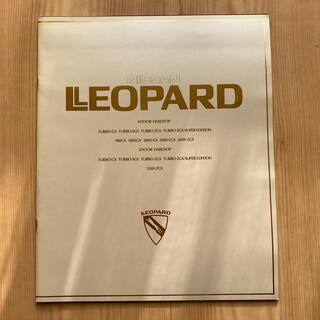 日産 - レパード LEOPARD  カタログ