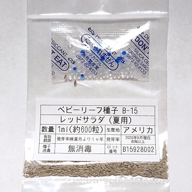 ベビーリーフ種子 B-15 レッドサラダ(夏用) 1ml 約600粒 x 2袋 食品/飲料/酒の食品(野菜)の商品写真