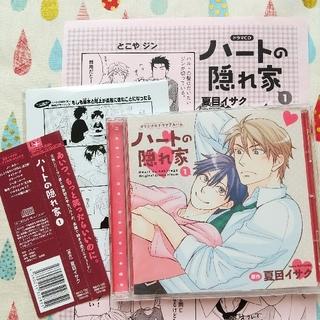 ハートの隠れ家   夏目イサク ドラマCDCV(ボーイズラブ(BL))