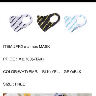 atmos - アトモス atmosマスク~即購入OK~