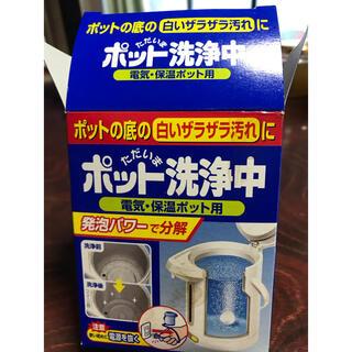 コバヤシセイヤク(小林製薬)のポット洗浄中 錠剤(電気ポット)