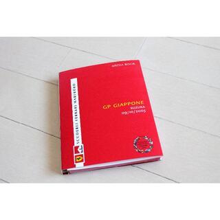 フェラーリ(Ferrari)の【コレクターズアイテム】スクーデリアフェラーリ 日本GP MEDIA BOOK(カタログ/マニュアル)
