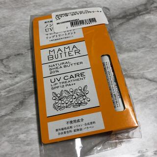 ママバター(MAMA BUTTER)のママバター uvケアリップ(リップケア/リップクリーム)