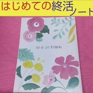 ニッケイビーピー(日経BP)のエンディングノート これからの生き方が見つかるはじめての終活ノート(住まい/暮らし/子育て)