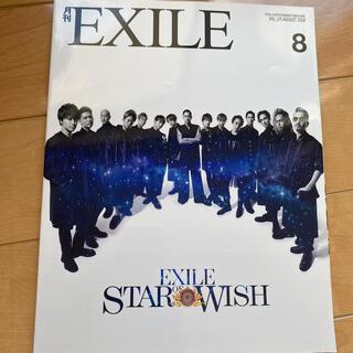 エグザイル トライブ(EXILE TRIBE)の月刊 EXILE (エグザイル) 2018年 08月号(音楽/芸能)