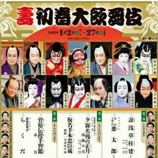 タイムセール!!壽初春大歌舞伎1/11 (祝) 第二部 3階 2列 2枚セット (伝統芸能)